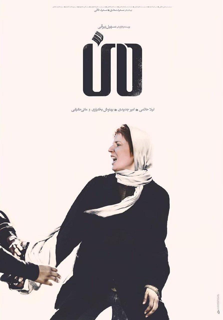 پوستر فیلم «من» با بازی لیلا حاتمی