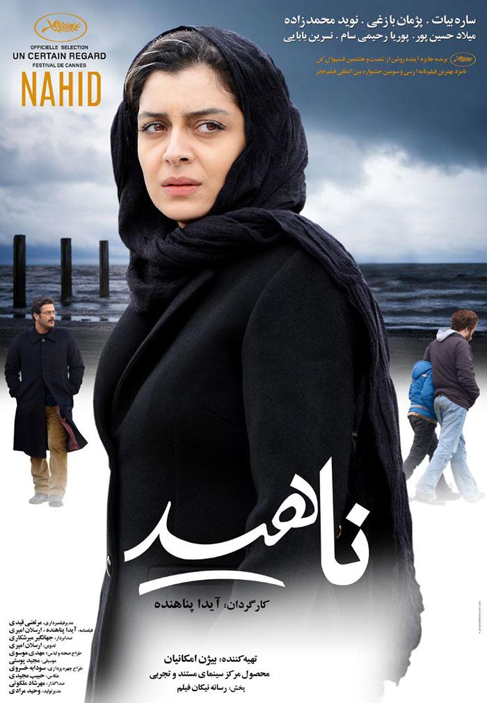 پوستر فیلم «ناهید» اولین ساخته آیدا پناهنده
