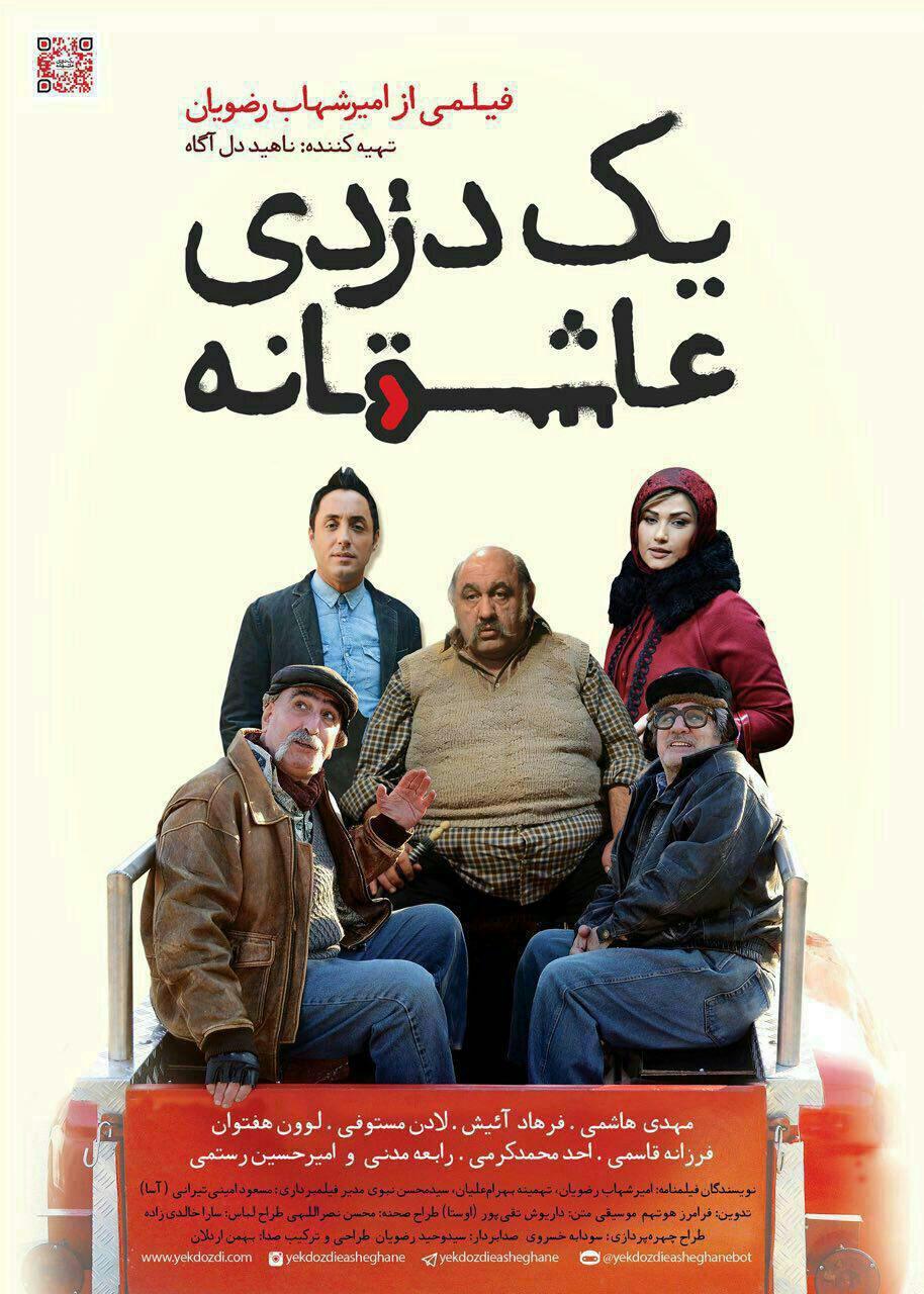 پوستر فیلم «یک دزدی عاشقانه»