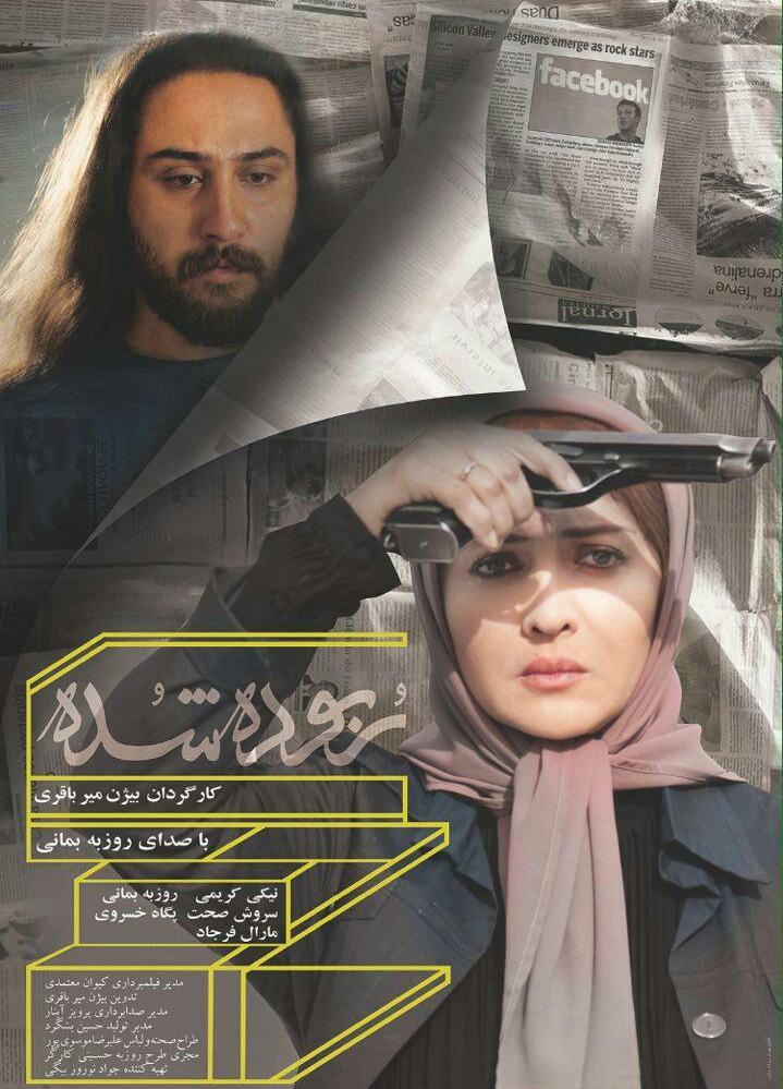 خلاصه داستان فیلم ربوده شده+عکس بازیگران فیلم ربوده شده