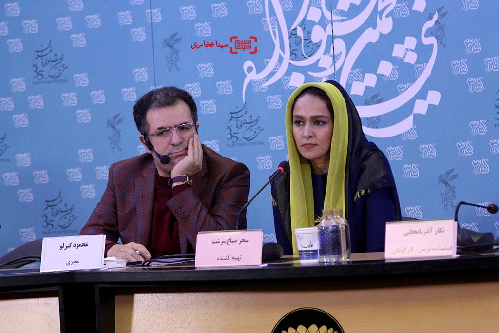 سحر صباغ سرشت و محمود گبرلو در نشست خبری «فصل نرگس» در سی و پنجمین جشنواره فیلم فجر