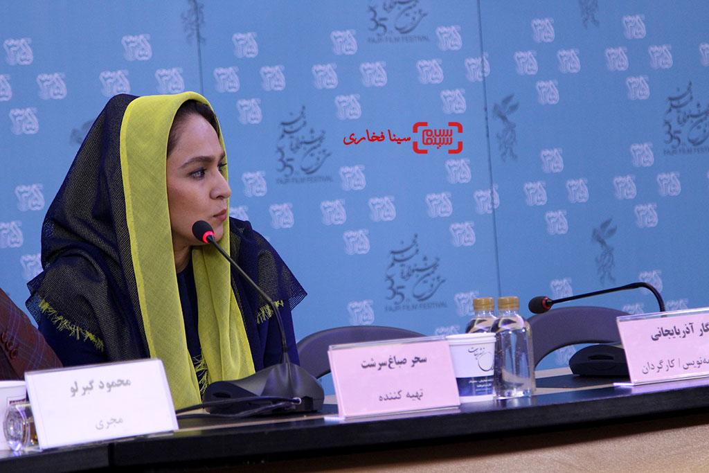 سحر صباغ سرشت در نشست خبری فیلم «فصل نرگس» در سی و پنجمین جشنواره فیلم فجر
