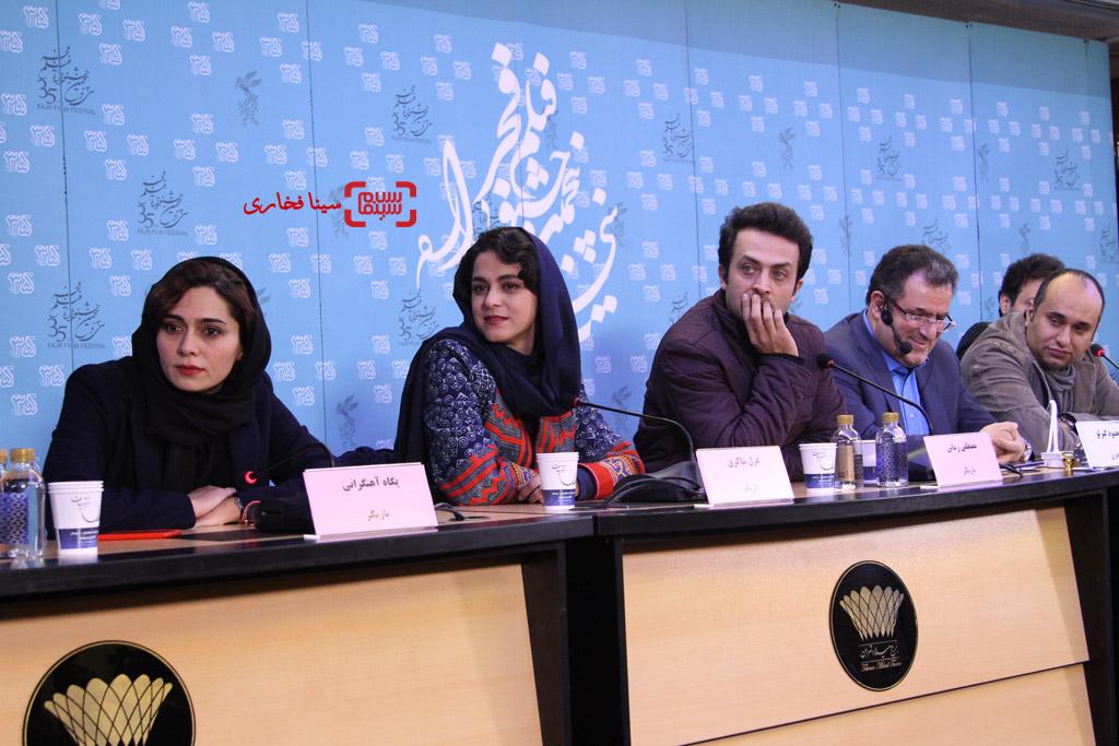 نشست خبری «سارا و آیدا» در سی و پنجمین جشنواره فیلم فجر