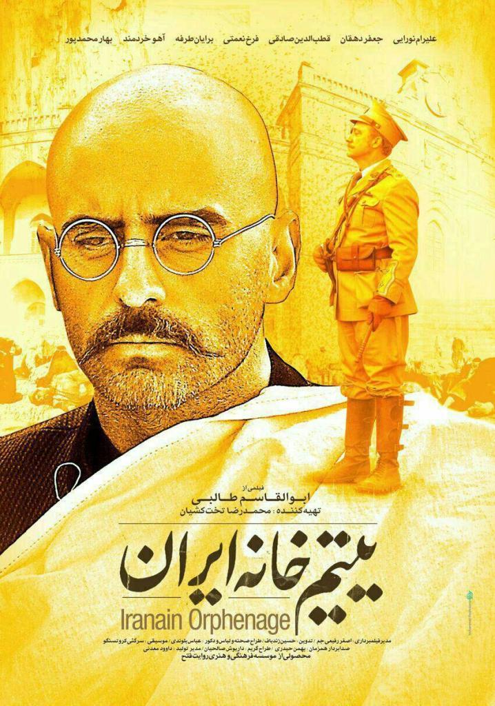 پوستر فیلم «یتیمخانه ایران»