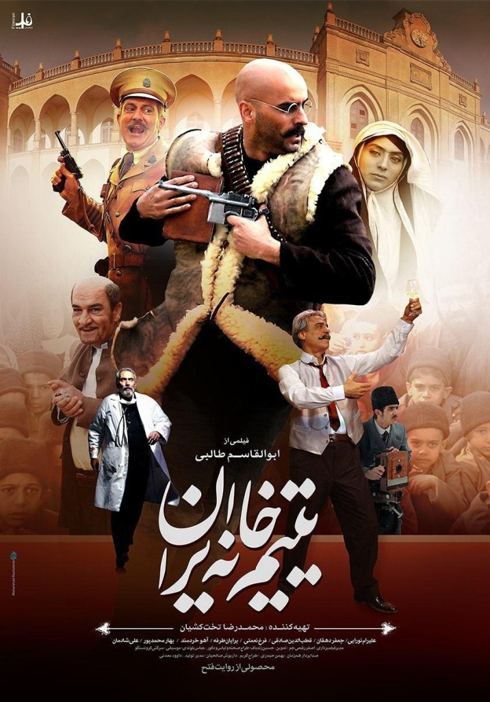 پوستر فیلم «یتیمخانه ایران» ساخته ابوالقاسم طالبی