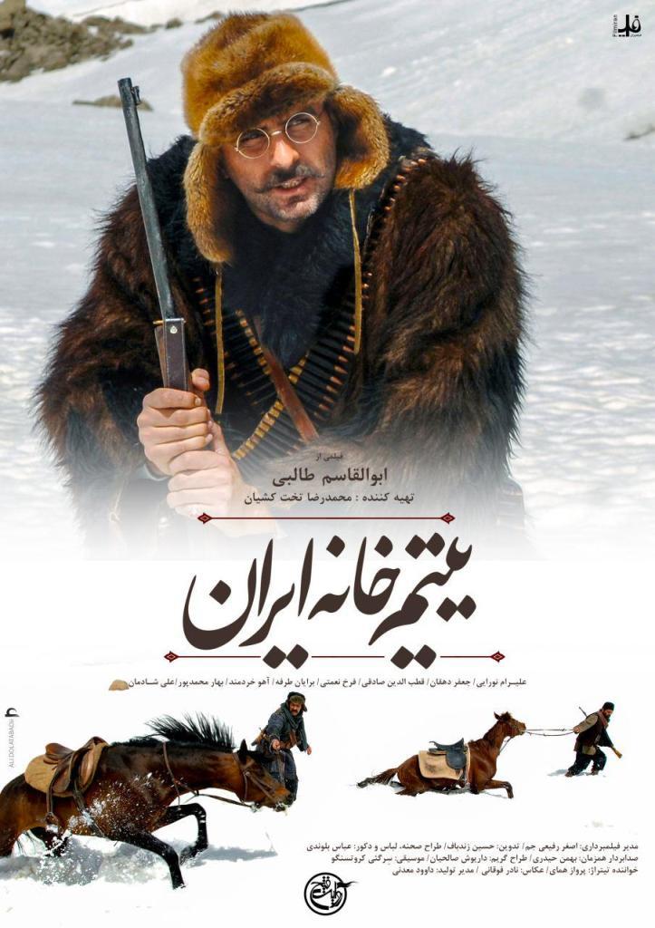 پوستر فیلم «یتیمخانه ایران» با بازی علیرام نوری