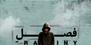 پوستر فیلم «فصل باران های موسمی»