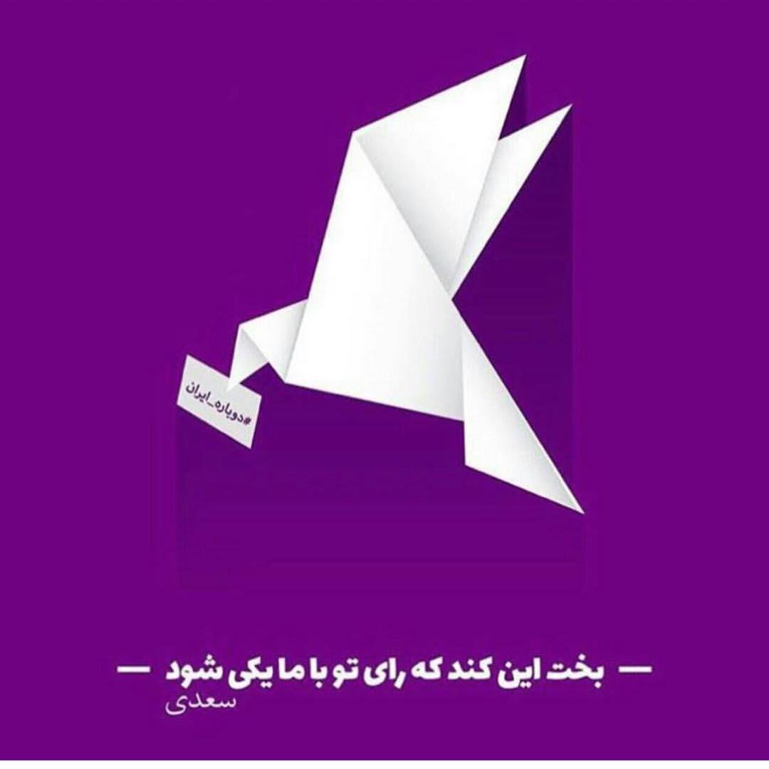 حمایت نعمیه نظام دوست از حسن روحانی در انتخابات ریاست جمهوری 96