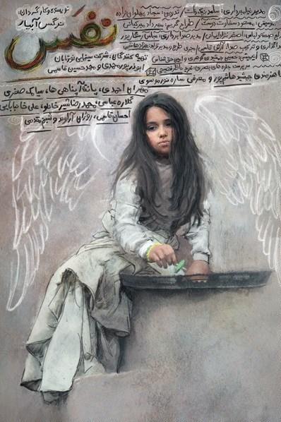 Image result for نفس پوستر