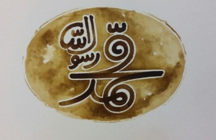 نام نوشت فیلم «محمد رسول الله» (طراح نامنوشت: جلیل رسولی)