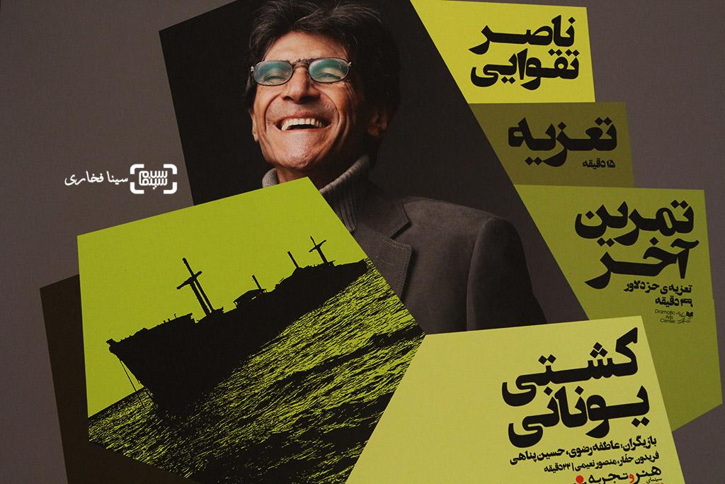 گزارش تصویری بزرگداشت ناصر تقوایی