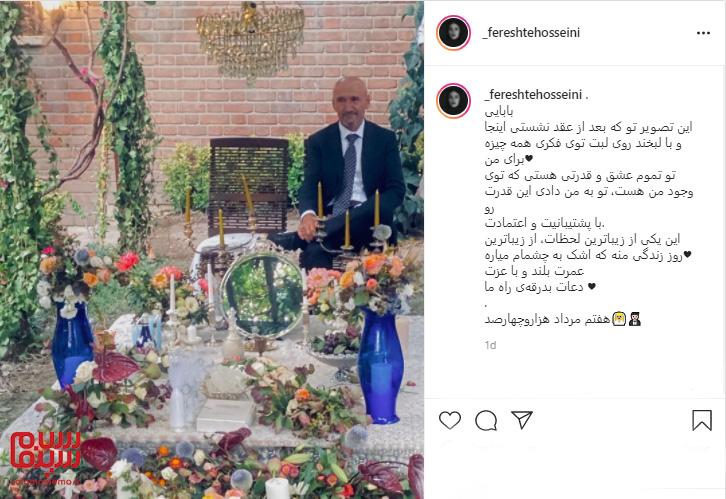 عکس پدر فرشته حسینی در مراسم عقد دخترش با نوید محمدزاده