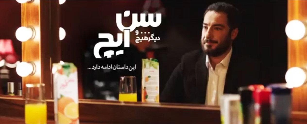 تبلیغات سن ایچ نوید محمدزاده/ این داستان توست