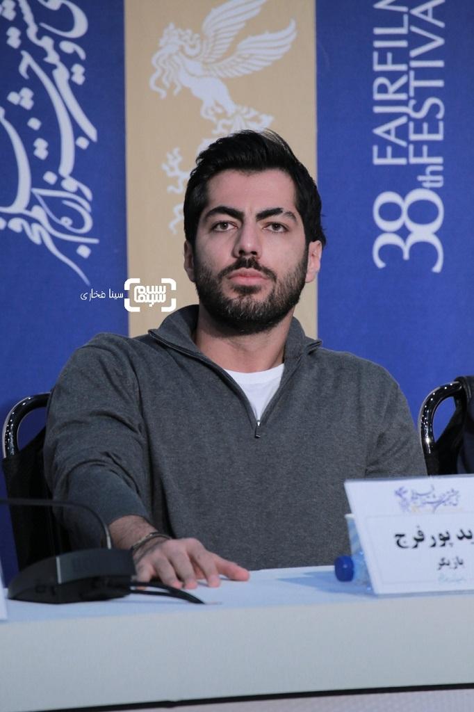 نوید پورفرج - گزارش تصویری - نشست خبری فیلم «مغز استخوان» - جشنواره فجر 38