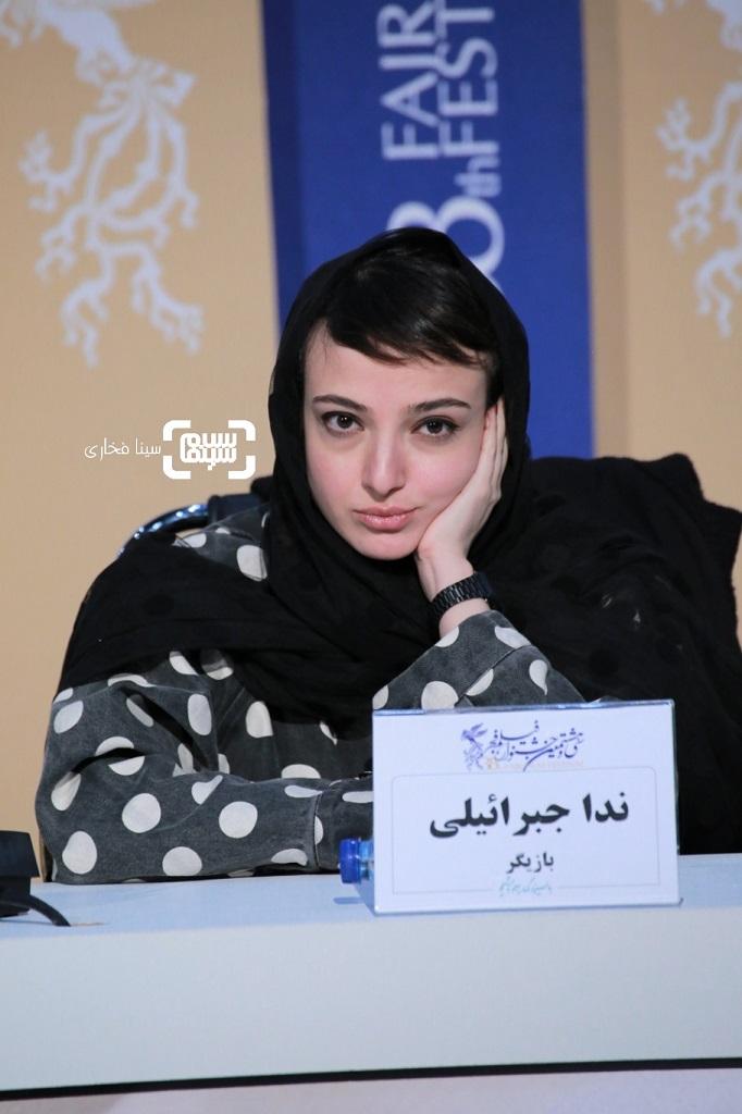 ندا جبرائیلی - گزارش تصویری - نشست خبری «مردن در آب مطهر» - جشنواره فیلم فجر 38