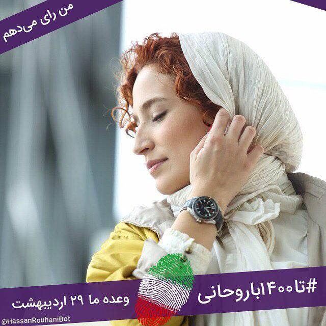 حمایت نگار جواهریان از حسن روحانی در انتخابات ریاست جمهوری 96