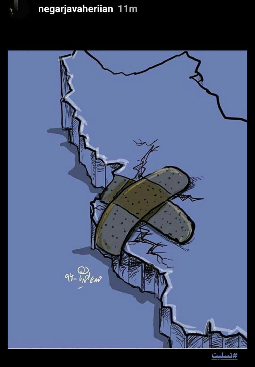 واکنش نگار جواهریان به زلزله کرمانشاه