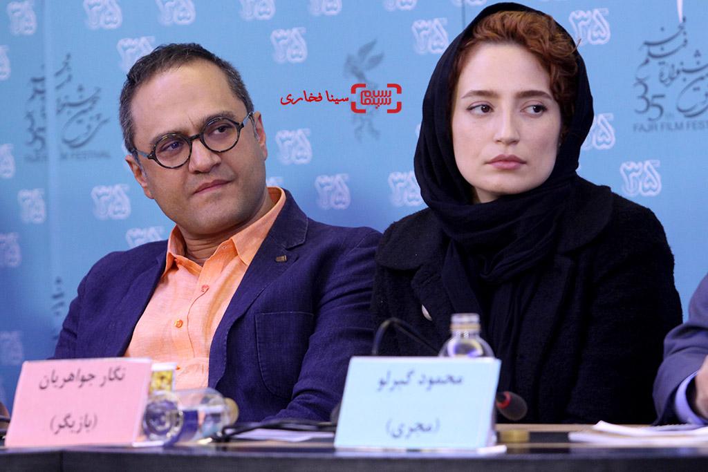 گزارش تصویری اکران و نشست فیلم «نگار» در جشنواره فجر 35