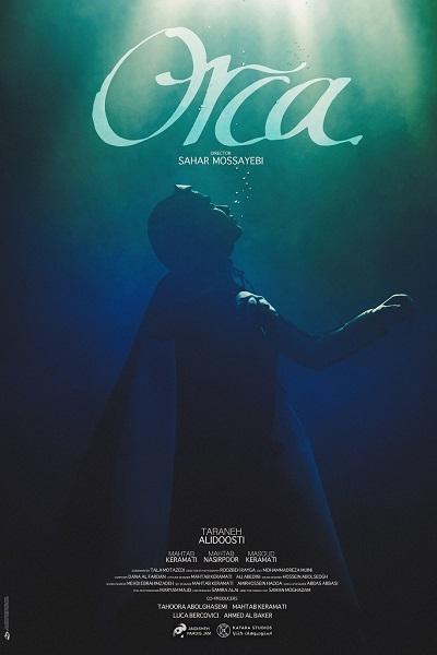 پوستر بین المللی اورکا
