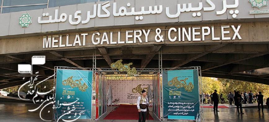 پردیس سینمایی ملت؛ میزبان جشنواره فیلم کوتاه تهران