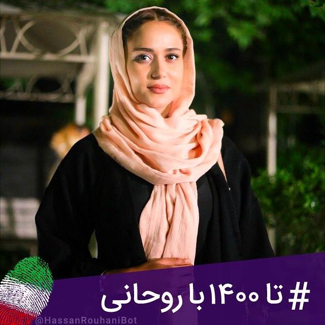 حمایت پریناز ایزدیار از حسن روحانی در انتخابات ریاست جمهوری 96