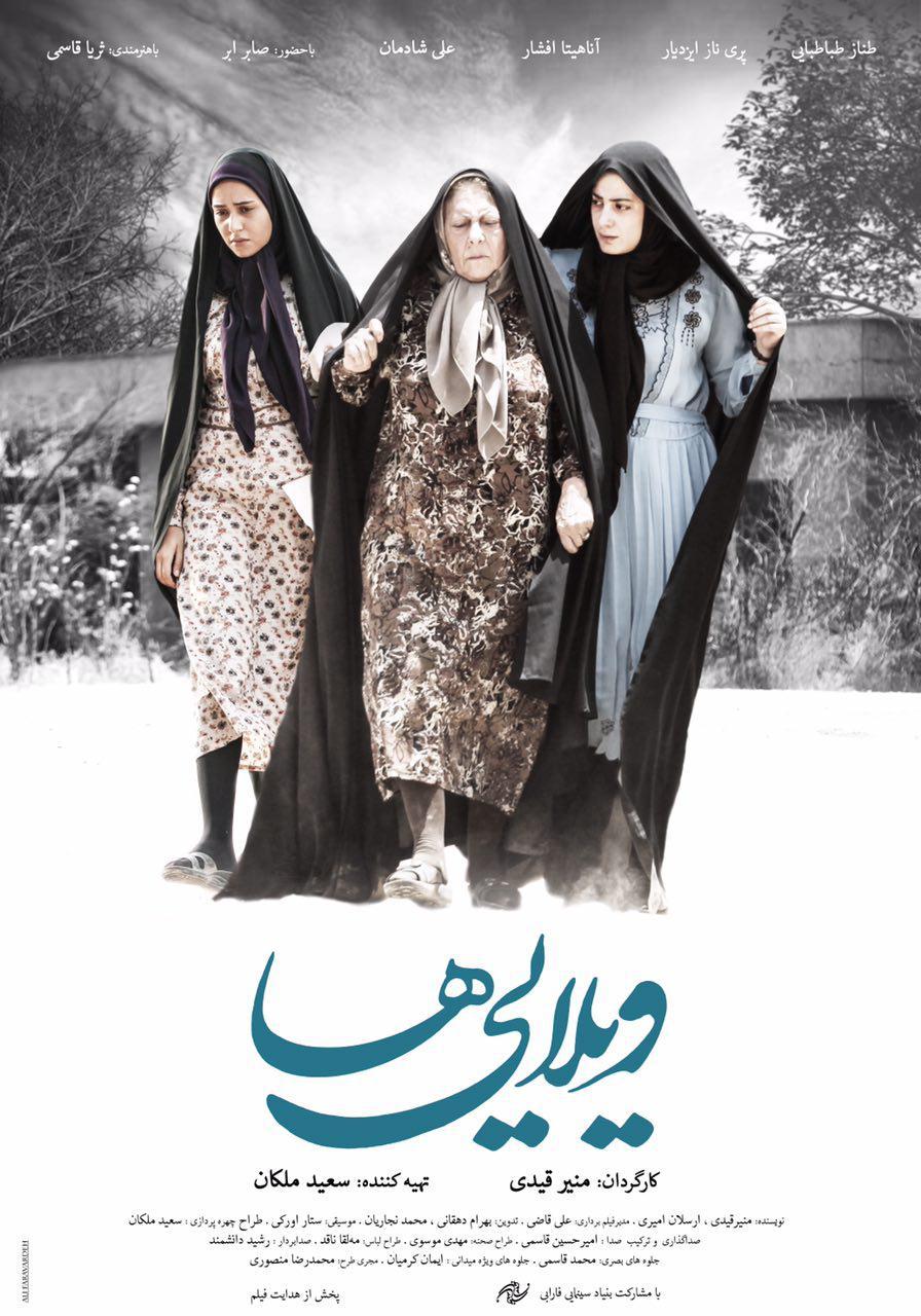 پوستر فیلم سینمایی ویلایی ها رونمایی شد