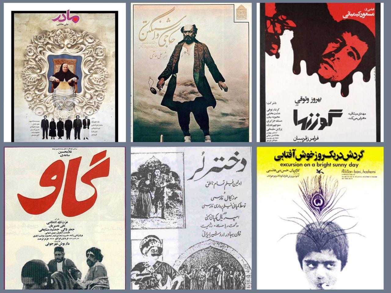 اولین پوسترهای سینمای ایران