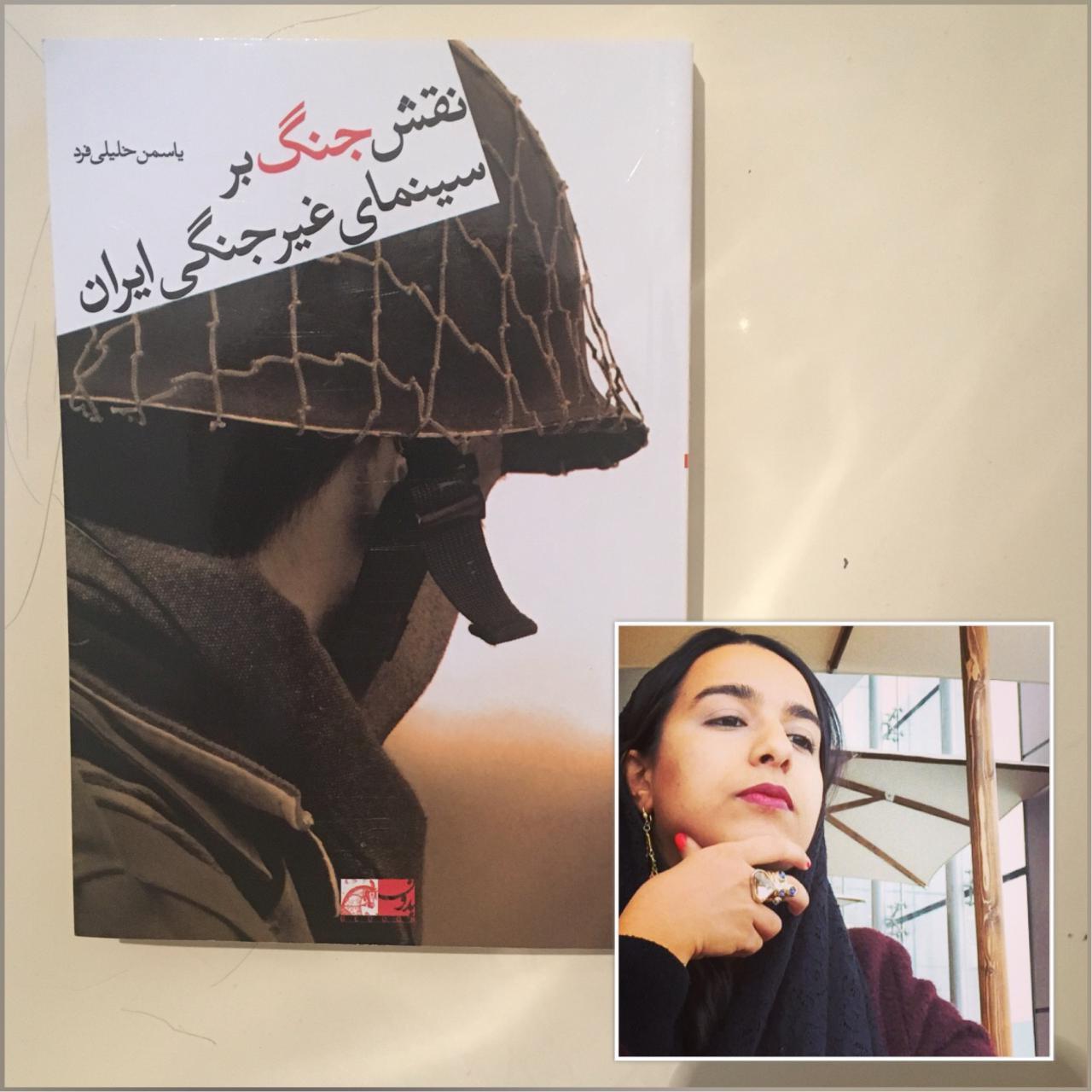 كتاب «نقش جنگ بر سينماى غيرجنگى ايران»نوشته ياسمن خليلى فرد منتشر شد