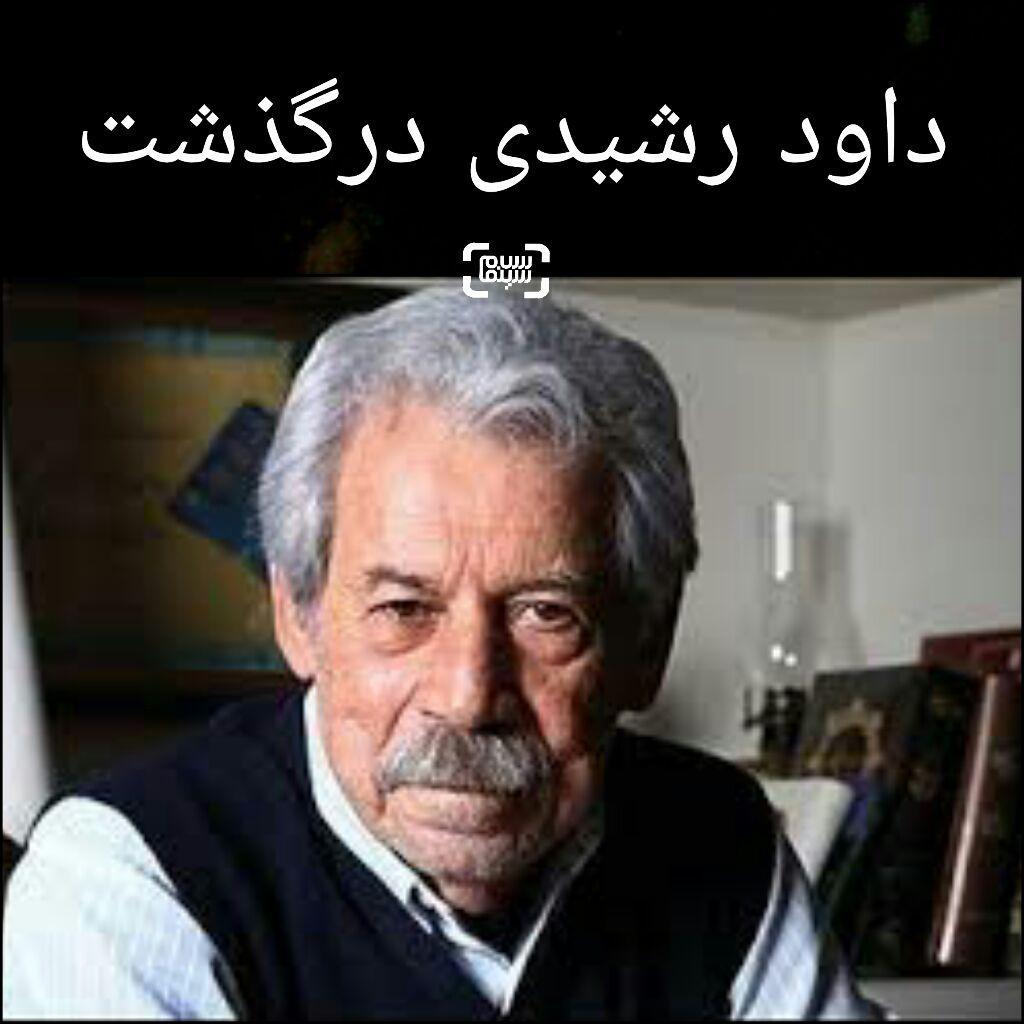 داوود رشیدی بازیگر کشورمان درگذشت + زمان تشییع و یادبود