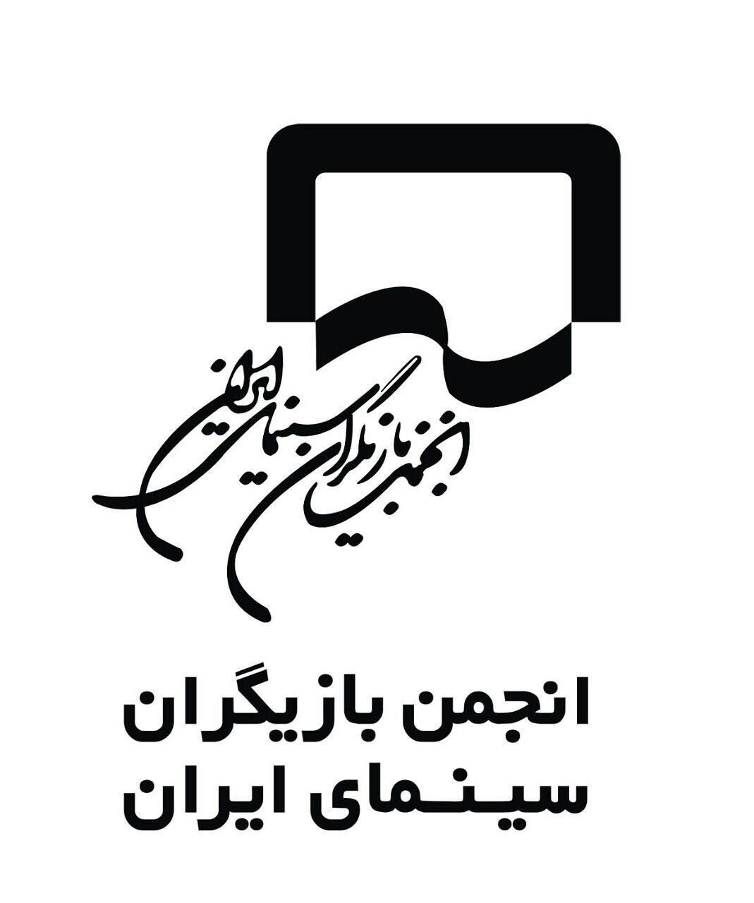 پيام تبريك انجمن بازيگران به برگزيده گان جشن سينما