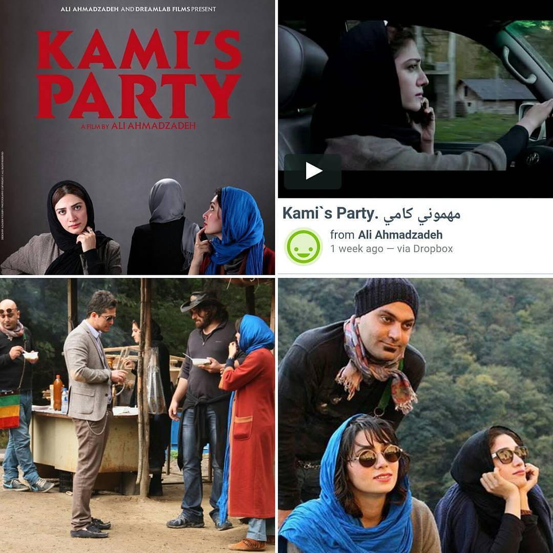 انتشار بدون سانسور فیلم مهمونی کامی توسط کارگردان جهت دانلود