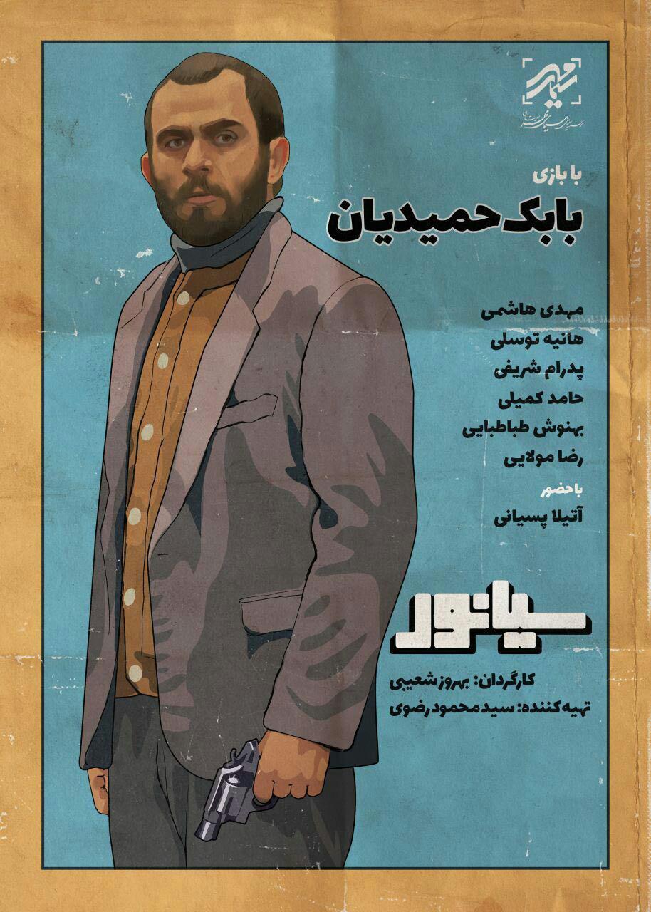 رونمایی از پوستر بابک حمیدیان در نقش مرتضی صمدی لباف در «سیانور»
