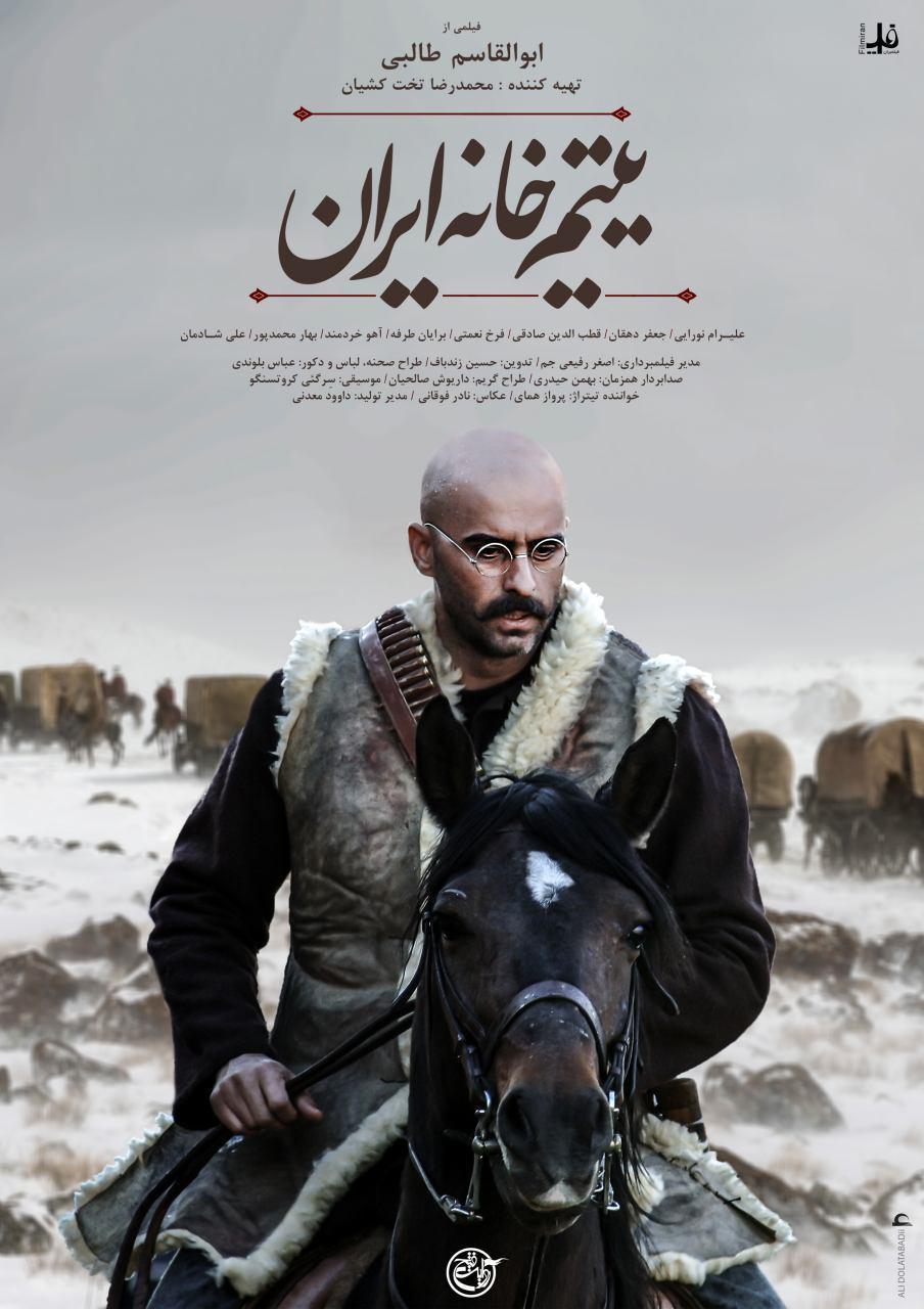رونمایی از پوستر فیلم سینمایی «یتیمخانه ایران»