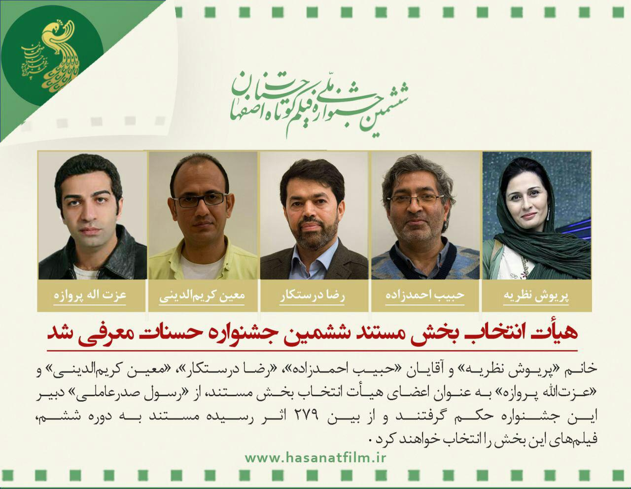 هیأت انتخاب بخش مستند ششمین جشنواره حسنات معرفی شد