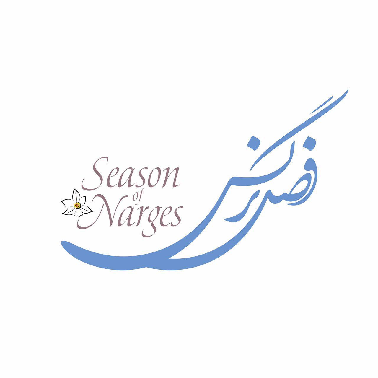 لوگوی «فصل نرگس» رونمایی شد