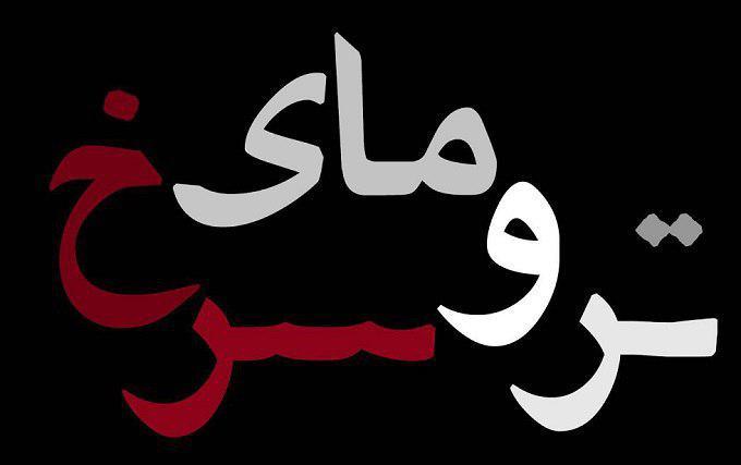 لوگوی «ترومای سرخ» رونمایی شد
