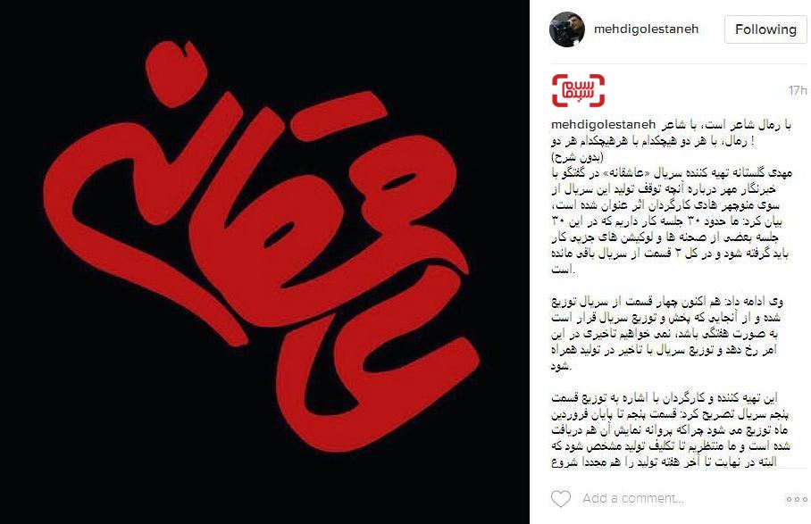 مهدی گلستانه تهیه کننده سریال عاشقانه