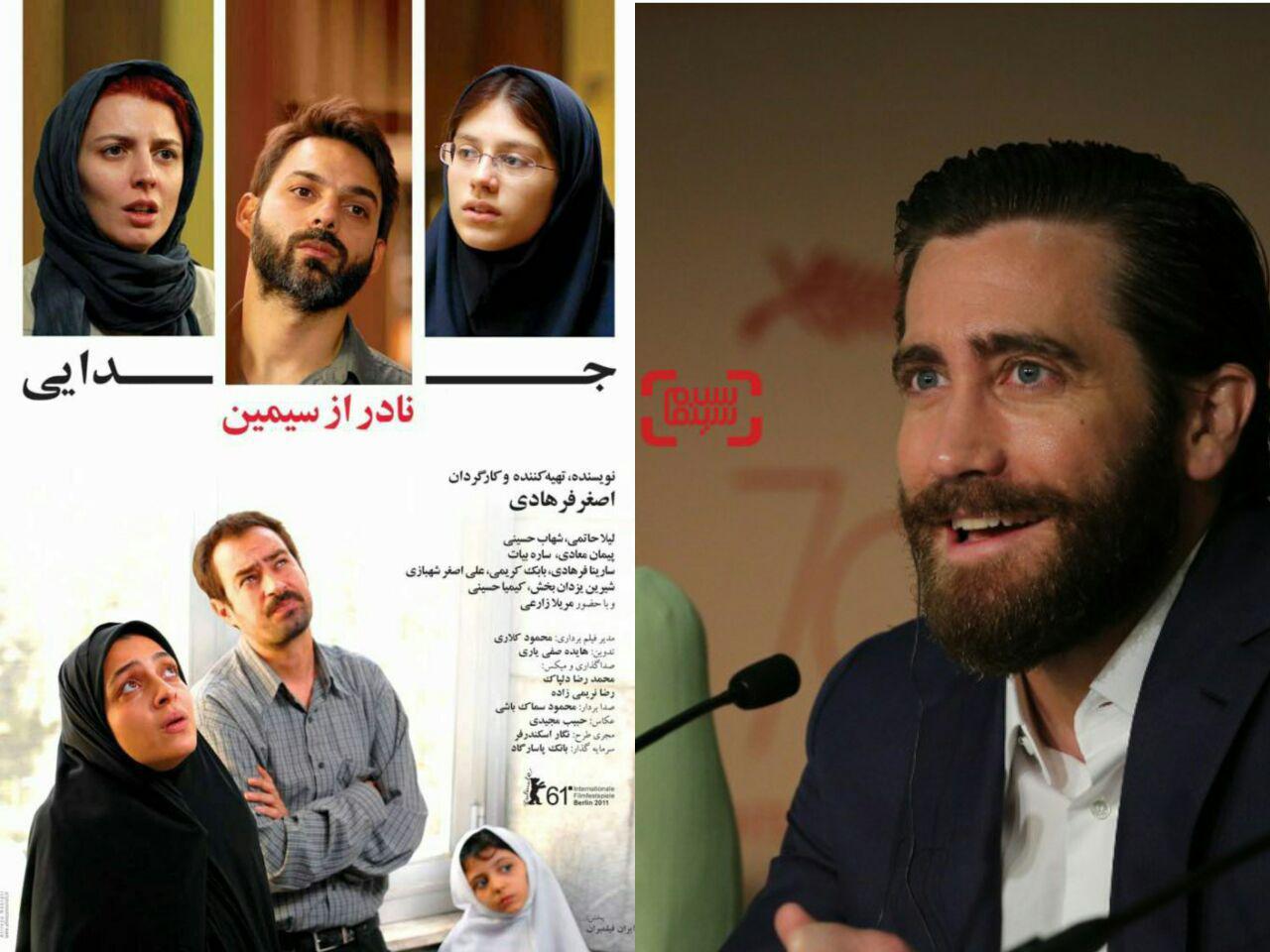جیک جیلنهال: عاشق فیلم «جدایی» اصغر فرهادی هستم