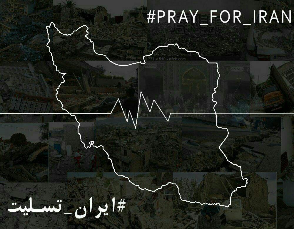 واکنش هنرمندان به حادثه تلخ زلزله کرمانشاه