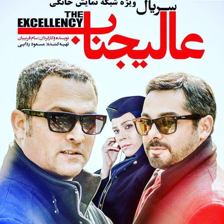 شکایت سام قریبیان از تهیه کننده سریال عالیجناب/ویدیو قسمت سانسور شده