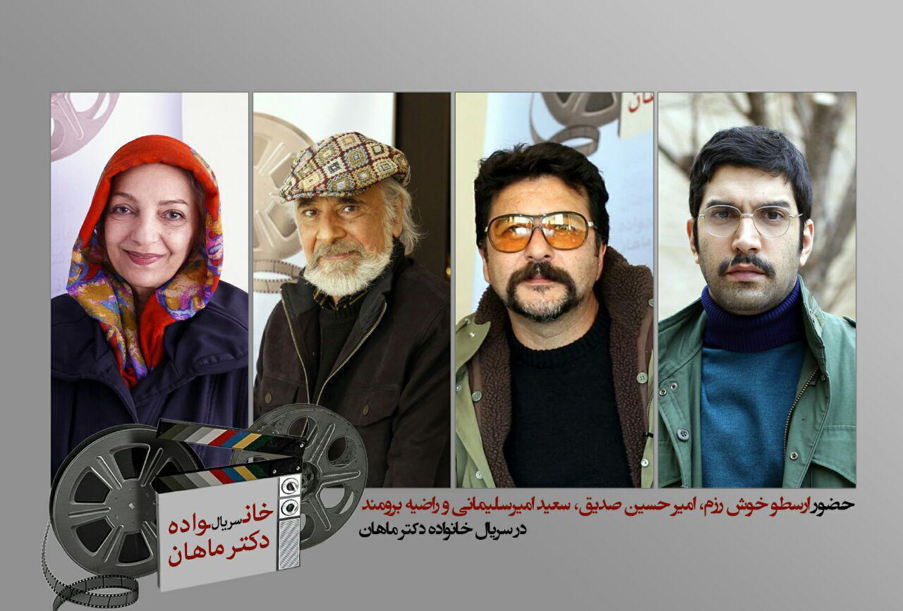 چهار بازیگر جدید در سریال راما قویدل