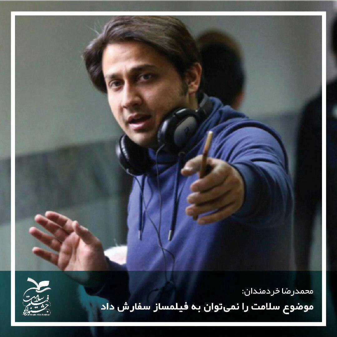 محمدرضا خردمندان: موضوع سلامت را نمیتوان به فیلمساز سفارش داد