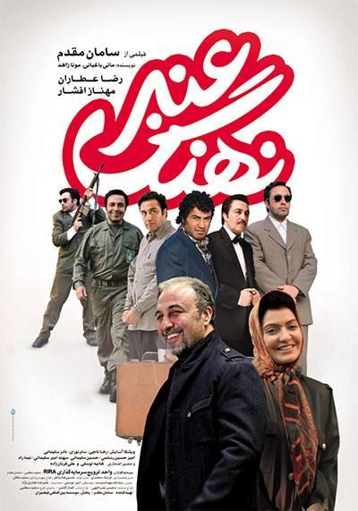 پوستر فیلم نهنگ عنبر با بازی رضا عطاران و مهناز افشار