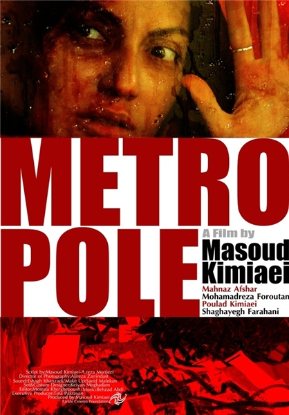 mahnaz afshar-metropole-masoudkimiaei-پوستر انگلیسی فیلم متروپل