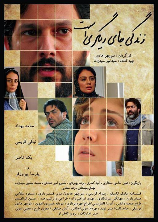 حامد بهداد یکتا ناصر نیکی کریمی پارسا پیروزفر پوستر فیلم زندگی جای دیگریست