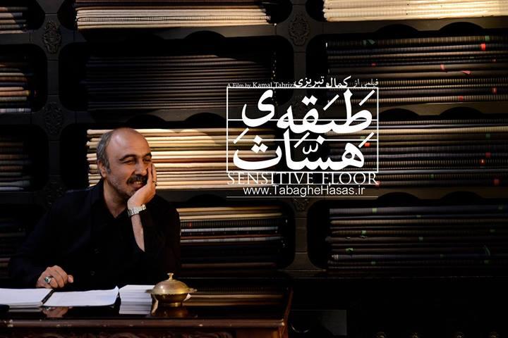 رضا عطاران پشت صحنه فیلم طبقه هساث_طبقه حساس