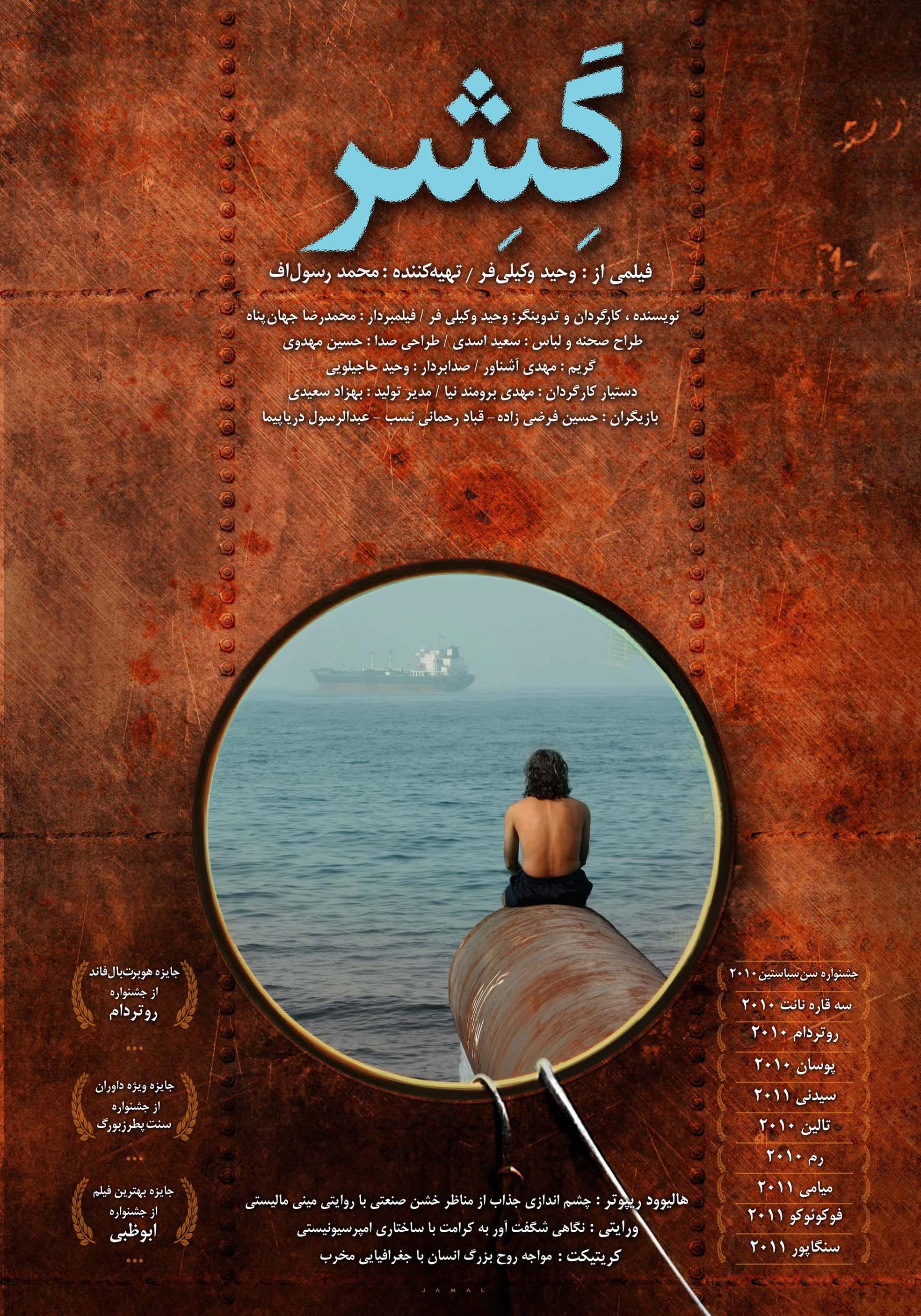پوستر «گِشِر» برای هنر و تجربه رونمایی شد