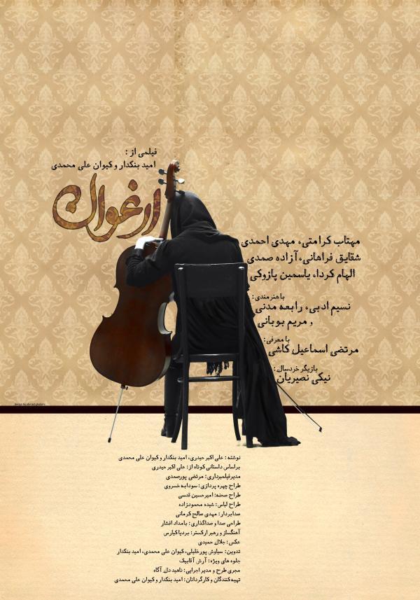 پوستر فیلم ارغوان