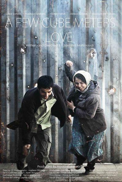پوستر فیلم چند مترمکعب عشق.ساعد سهیلی.حسیبا ابراهیمی.جمشید محمودی.AFewCubicMeters.ChandMetreMokaabEshgh
