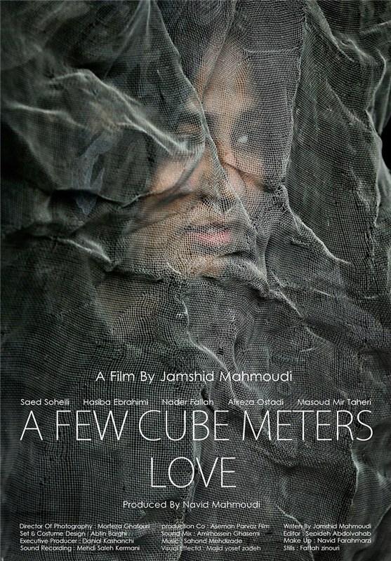 پوستر فیلم چند مترمکعب عشق.حسیبا ابراهیمی.جمشید محمودی.AFewCubicMeters.ChandMetreMokaabEshgh